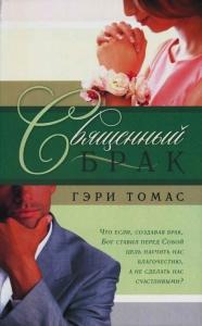 Священный брак