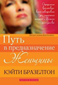 Путь в предназначение женщины