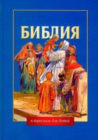 Библия в пересказе для детей с иллюстрациями Монтеро