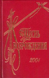 Песнь Возрождения. 2001 гимн