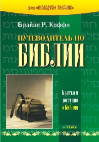 Путеводитель по Библии. Кратко и доступно о Библии