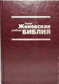 Библия Женевская. Новая учебная (большой формат)