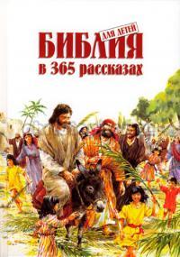 Библия для детей в 365 рассказах