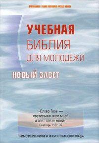 Учебная Библия для молодежи. Новый Завет с примечаниями Филипа Янси и Тима Стэффорда