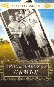 Христианская семья (Э. Эллиот)