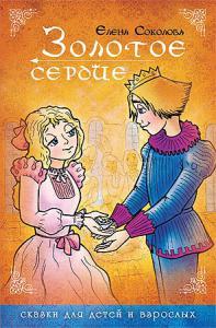 Сказки для детей и взрослых. Золотое сердце