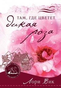 Воспоминания о Скалистых горах. Книга 1. Там, где цветет дикая роза