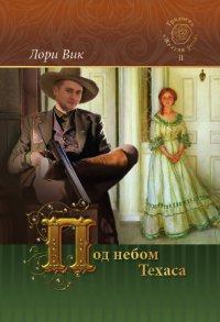 Желтая роза. Книга 2. Под небом Техаса