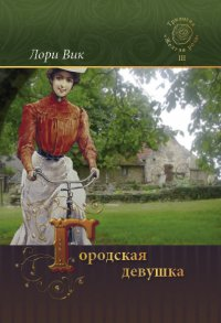 Желтая роза. Книга 3. Городская девушка
