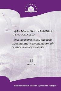 Альманах №11. Для Бога нет больших и малых дел. 11 биографий и свидетельств