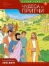 Открываем Библию. Книга 5. Чудеса и притчи (развивающее пособие для детей)